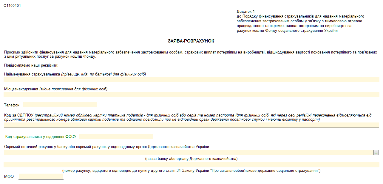 обновление программы Соната - версия 0.24.3