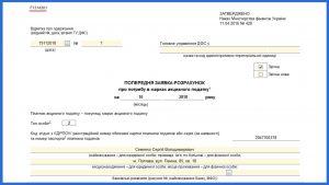 Попередня заява-розрахунок про потребу в марках акцизного податку
