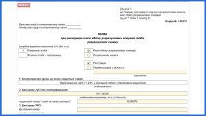 1311301 Заява про реєстрацію книги обліку розрахункових операцій