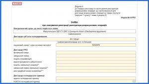 J1313601 ЗАЯВА про скасування реєстрації реєстратора розрахункових операцій