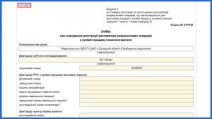 J1313801 ЗАЯВА про скасування реєстрації реєстратора розрахункових операцій з купівлі-продажу іноземної валюти