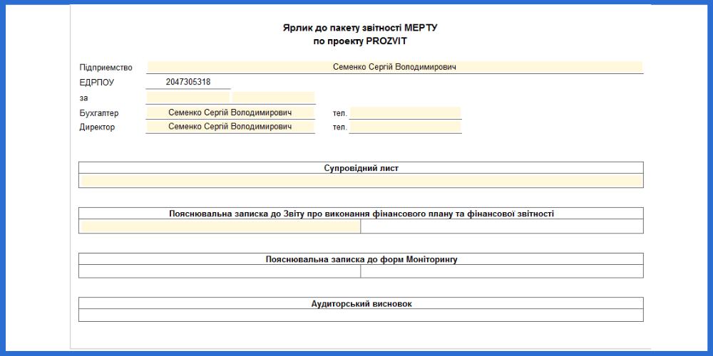 Ярлик до пакету звітності МЕРТУ по проекту PROZVIT.