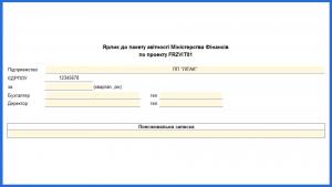 Ярлик до пакету звітності Міністерства Фінансівпо проекту FRZVIT01.