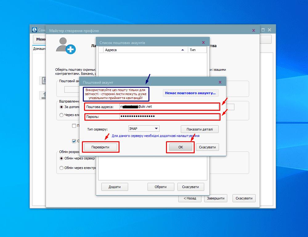 Ввод e-mail адреса и пароль